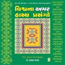 Vishvna Amar Hasya Prasango Gujarati Book