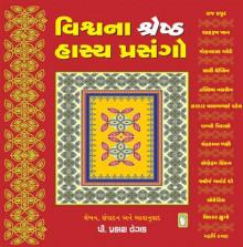 Vishvna Shreshth Hasya Prasango Gujarati Book