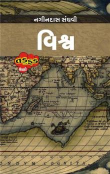 Vishwa - Tad Ane Fad Series Gujarati Book Written By Nagindas Sanghavi