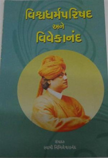 Vishwa Dharm Parishad Ane Vivekanand Gujarati Book by Swami Nikhileshwaranand