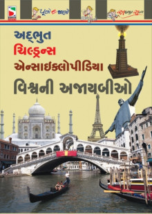 Vishwa Ni Ajaybio Gujarati Book Written By Payal & Aanal Madrasi