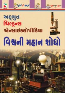 Vishwa Ni Mahan Shodho Gujarati Book Written By Payal & Aanal Madrasi