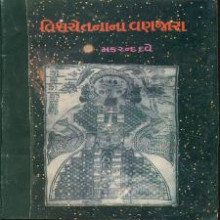 Vishwachetanana Vanjara Gujarati Book by Makarand Dave