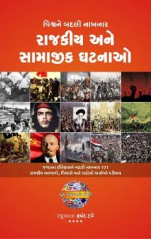 Vishwane Badali Nakhanar Rajkiy Ane Samajik Ghatanao Gujarati Book