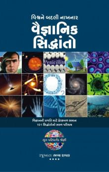 Vishwane Badali Nakhanar Vignanik Sidhdhanto Gujarati Book