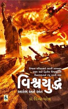 Vishwayuddh : Aarambh Ane Ant Gujarati Book Written By Dr Divya Patel