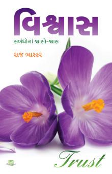 Vishwas Gujarati Book Written By Raj Bhaskar