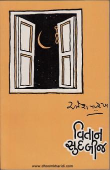 Vitan sud Bij Gujarati Book