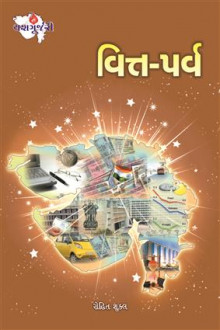 Vitta-Parva Gujarati Book by Rohit Shukla