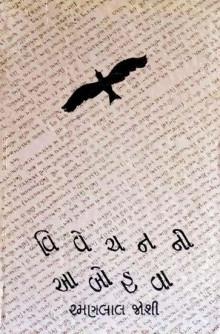 Vivechan Ni Aabohava Gujarati Book Written By Ramanlal Joshi