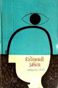 Vivechan Ni Prakiya Gujarati Book Written By Ramanlal Joshi