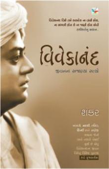 Vivekanad- Jivan Na Ajanya Satyo Gujarati Book by Shankar