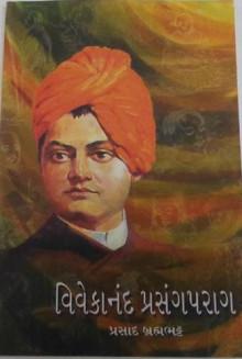 Vivekanand Prasangparag Gujarati Book by Prasad Brahmbhatt