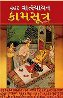 Vrihad Vatsayayan Kamasutra Gujarati Book by Unknown