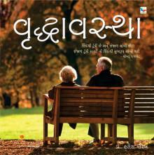 Vrudhavstha Gujarati Book by Dr Harish Parekh