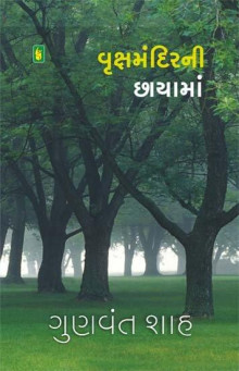 Vrukshmandir Ni Chhayama Gujarati Book Written By Gunvant Shah
