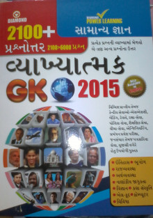 Vyakhyatmak GK 2015 for GPSC, UPSC Gujarati Book