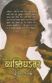 Vyakti Ghadtar Gujarati Book by Father Valles
