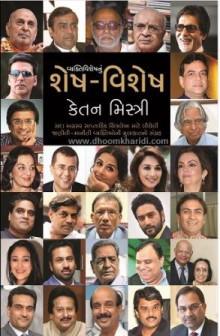 Vyaktivisheshnu Shesh-Vishesh Gujarati Book Written By Ketan Mistry