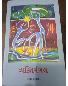 Vyaktimangal Gujarati Book