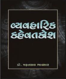 Vyavharik Kahevat Kosh Gujarati Book