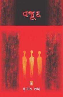 Wajood Gujarati Book by Mrugank Shah
