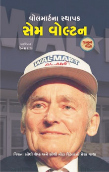 Wallmart na sthapak sam walton Gujarati Book Written By Dinesh raja