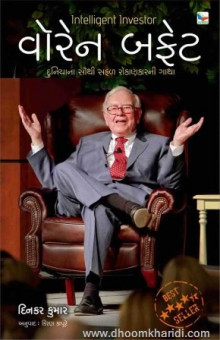 Warren Buffet in Gujarati