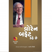 warren buffett Kahe chhe