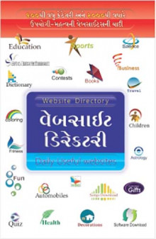 Website Directory Gujarati Book by Gyansutra