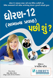 WHAT AFTER STD 12TH COMMERCE Gujarati Book