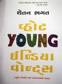 What Young India Wants in Gujarati Gujarati Book by Chetan Bhagat