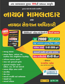 NAYAB MAMLATDAR & NAYAB SECTION ADHIKARI (PRELIMINARY EXAM) Gujarati Book Written By Jagdish Patel