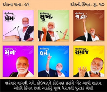 Moraribapu Gujarati Books Set-2