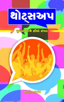 Thoughts App Gujarati Book by Jealant Chhaya