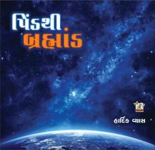 Pind thi Brahmand Gujarati Book by Hardik Vyas