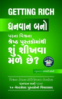 Dhanvan Bano parna Vishvana Shreshtha Pustakomathi Shu Shikhva Male Chhe? - Let's Learn Series Gujarati book by Darshali Soni