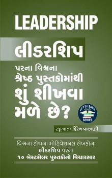 Leadership Parna Vishvana Shreshtha Pustakomathi Shu Shikhva Male Chhe? - Let's Learn Series