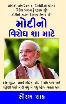 Modi No Virodh Sha Mate Gujarati book by Saurabh Shah
