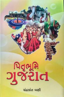 Pitrubhumi Gujrat  Gujarati book by Chandrakant Baxi