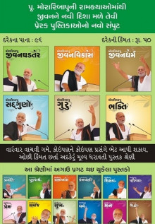 Moraribapu Gujarati Books Set-3