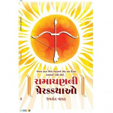 Ramayan ni PrerakKathao