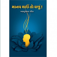 Manav Thau to Ganu Gujarati Book by Bahadurshah Pandit