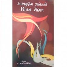 Shahbuddin Rathod no Chintan - Vaibhav
