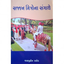 Sajjan Mitro na Sangathe