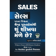 Sales Parna Vishvana Shreshtha Pustakomathi Shu Shikhva Male Chhe? - Let's Learn Series