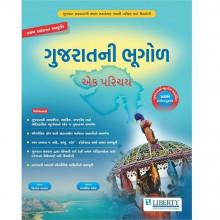 Liberty Gujarat ni bhugol latest 2018 edition