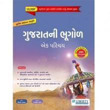 Liberty Gujarat ni Bhugol Ek Parichay 3rd Edition