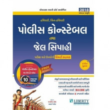 POLICE CONSTABLE & JAIL SIPAHI EXAM GUIDE - GUJARATI BOOK BUY ONLINE by JAGDISH PATEL