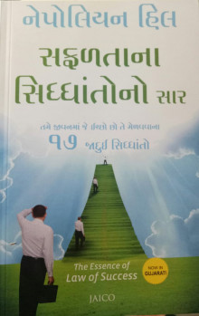 safalata Na siddhanto na sar - the Essence of law of success